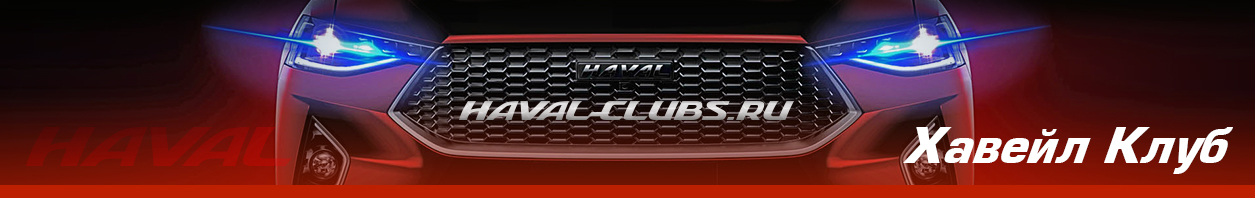 Haval Clubs