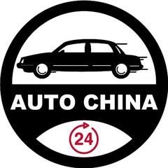 auto_china24