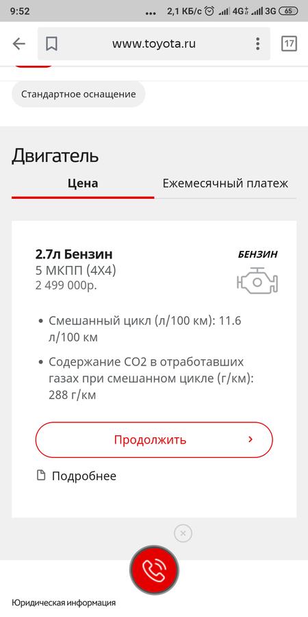 Screenshot_2019-03-06-09-52-00-509_ru.yandex.searchplugin.png.d571dd88bc479b90bb09ef12f3506e78.png