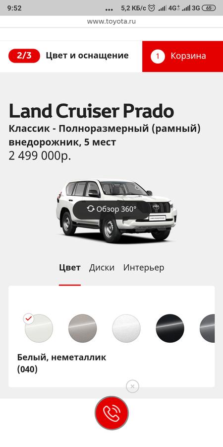 Screenshot_2019-03-06-09-52-42-164_ru.yandex.searchplugin.png.9805ff4ebe12200cd76fa488a8792355.png