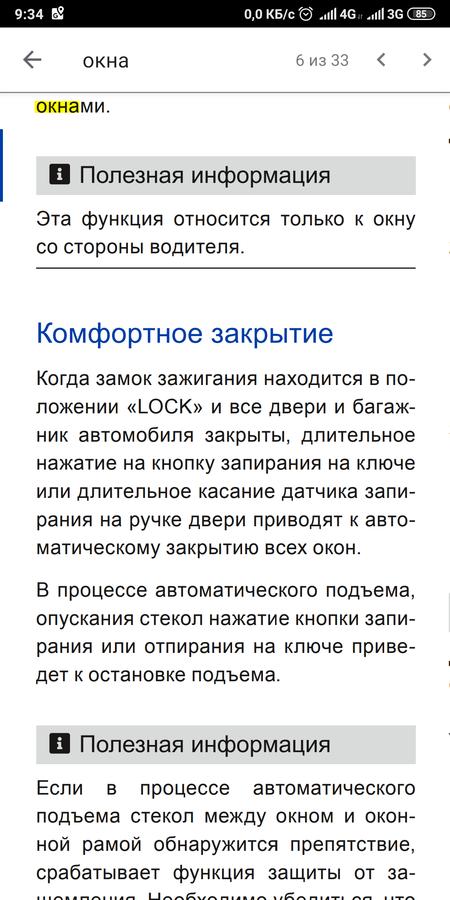 Screenshot_2019-08-06-09-34-55-542_com.google.android.apps.docs.png