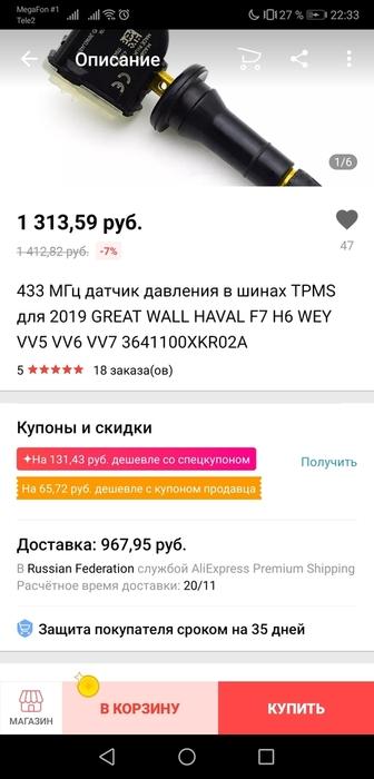 Screenshot_20191029_223328_com.alibaba.aliexpresshd.thumb.jpg.3f00e125c265d212921fd84269300d29.jpg