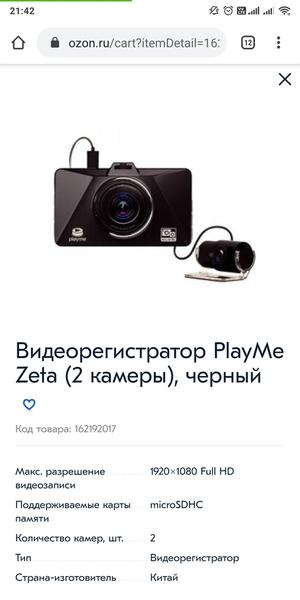 Screenshot_2020-02-09-21-42-37-583_com.android.chrome.jpg