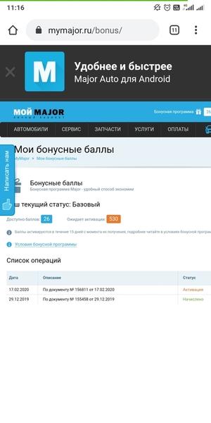 Screenshot_2020-02-18-11-16-28-830_com.android.chrome.jpg