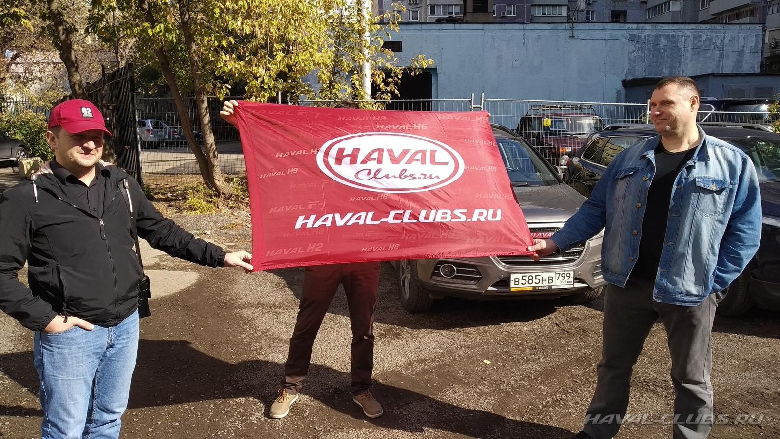 Haval Club / Хавал Клуб