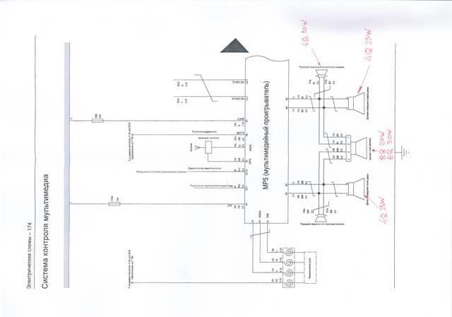 Схема_подключения_динамиков.jpg