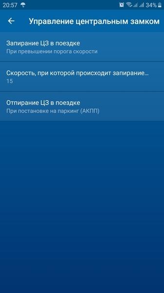 Screenshot_20200304-205724_StarLine 2.jpg