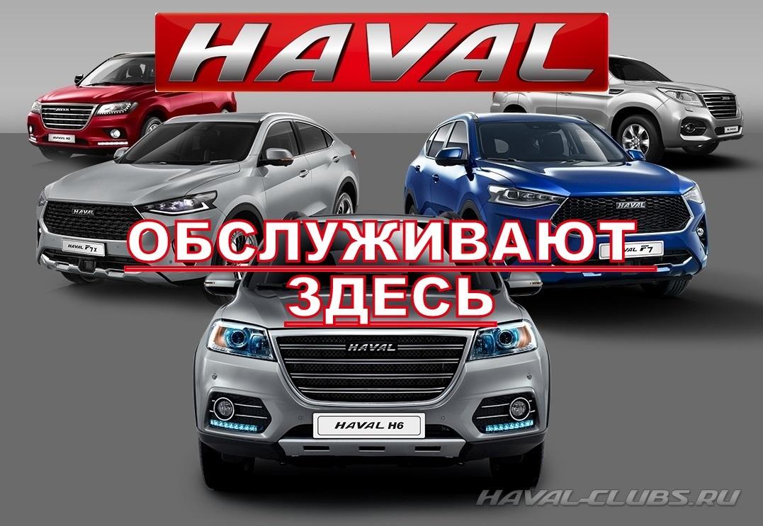 Техцентр HAVAL
