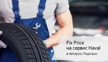 420x-fix_price_na_servis_haval(1).ddb.jpg