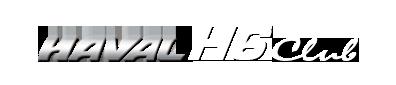 Хавал Клуб Форум | Haval Club (Хавейл): h2, h6, h7, h9, f7