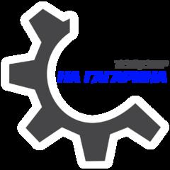 АЦ на Гагарина